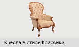 кресла классика