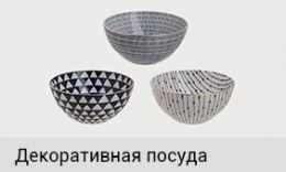 Интерьерная посуда