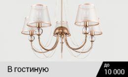 Подвесные люстры в гостиную до 10000 руб.