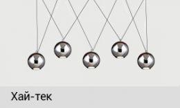 Подвесные люстры в стиле хай-тек